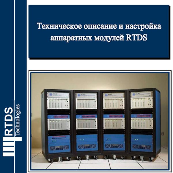 Завершен перевод описания аппаратной части RTDS