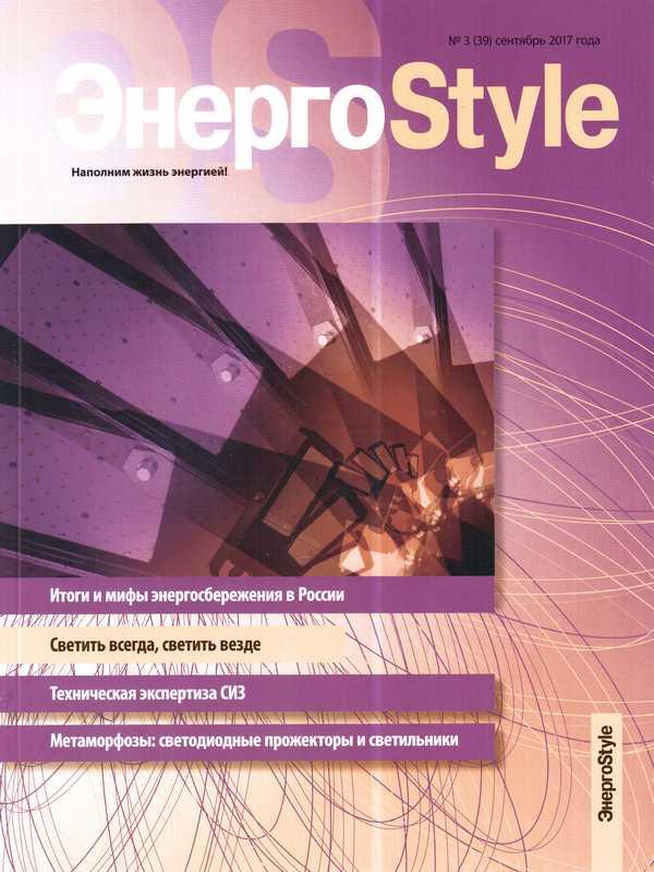 Журнал ЭнергоStyle с нашей статьей