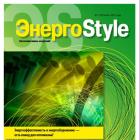Статья по исследованию АВР в журнале ЭнергоStyle