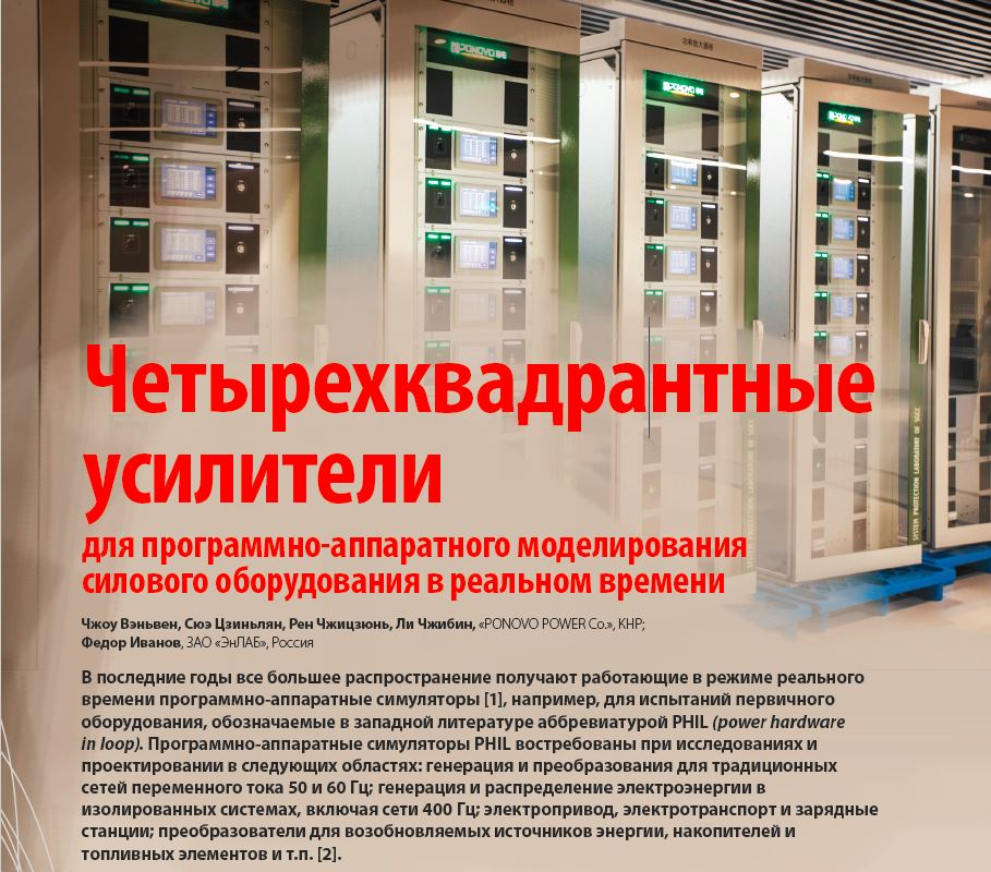 Статья о четырехквадрантных усилителях PONOVO