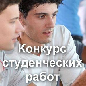 Второй всероссийский открытый конкурс работ студентов и аспирантов