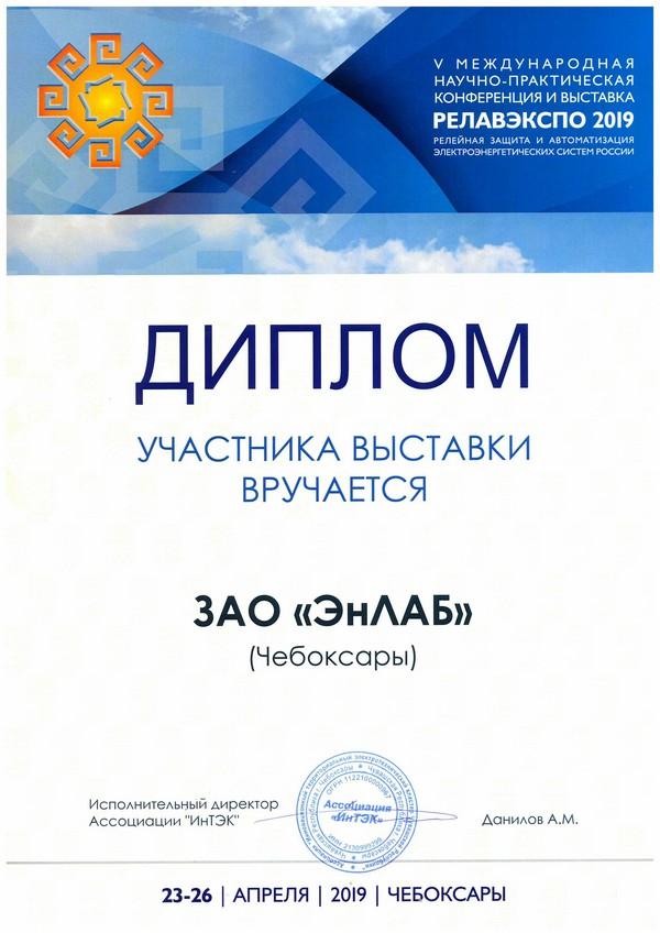 Участие в выставке Релавэкспо-2019