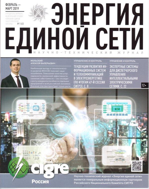 Статья Моделирование микросети с подключением силового оборудования в реальном масштабе времени
