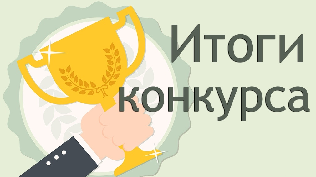 К итогам II конкурса студенческих работ.