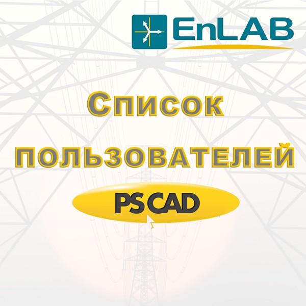 Список пользователей PSCAD