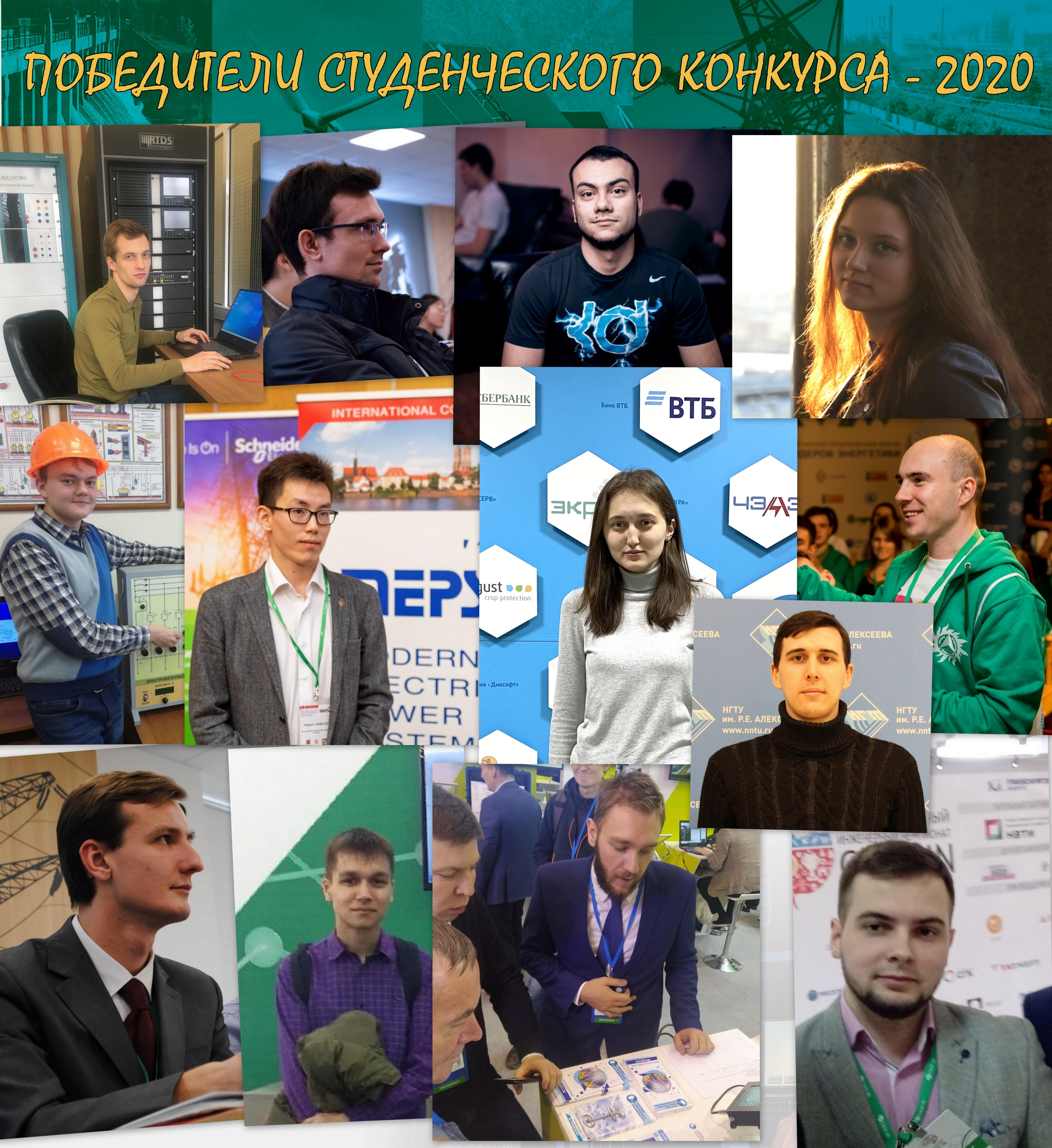 ПОБЕДИТЕЛИ СТУДЕНЧЕСКОГО КОНКУРСА 2020!