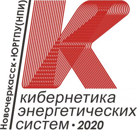 Международная конференция «Кибернетика энергетических систем»