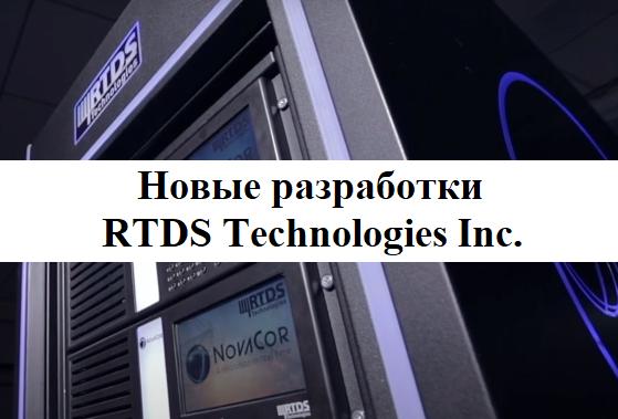 Новые разработки RTDS Technologies Inc.